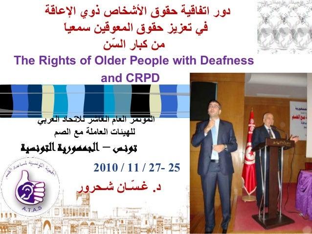 دور اتفاقية حقوق الشخاص ذوي العاقة          في تعزيز حقوق المعوقين سمعيا                   !                 من كبا...