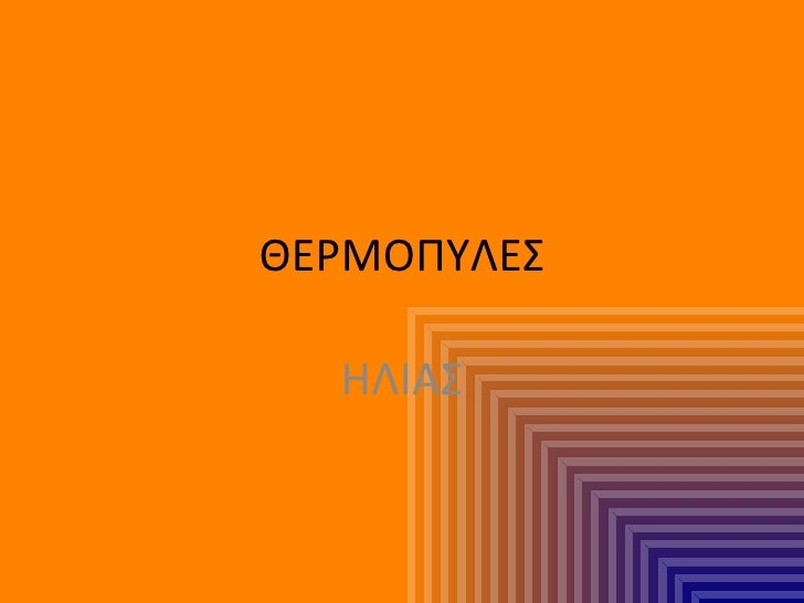 Thermopyles