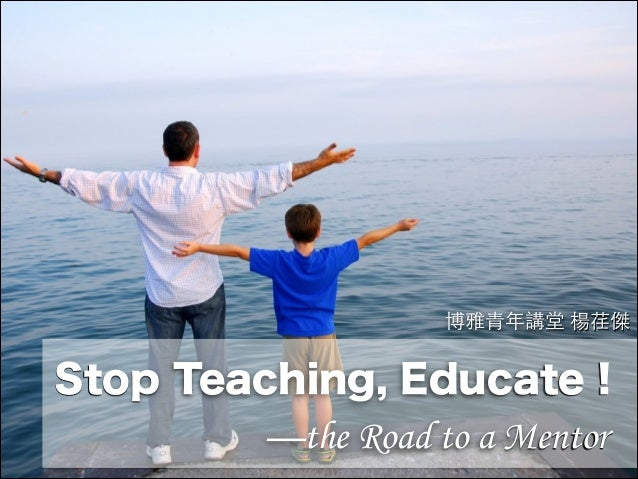 Stop Teaching, Educate! The Road to a Mentor-博雅青年講堂-交點年會演講