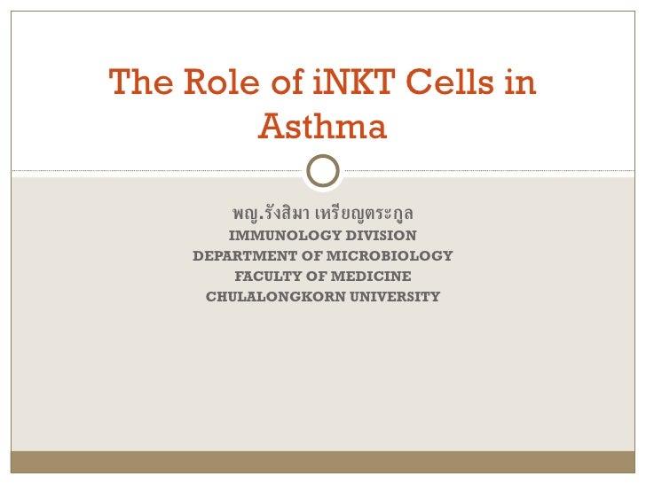พญ . รังสิมา เหรียญตระกูล IMMUNOLOGY DIVISION DEPARTMENT OF MICROBIOLOGY FACULTY OF MEDICINE CHULALONGKORN UNIVERSITY The ...