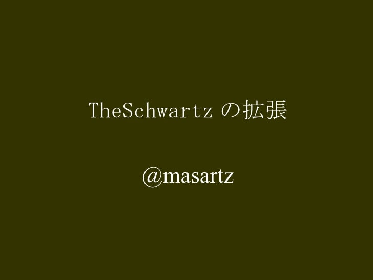 The Schwartz plugin by yokohama.pm #3