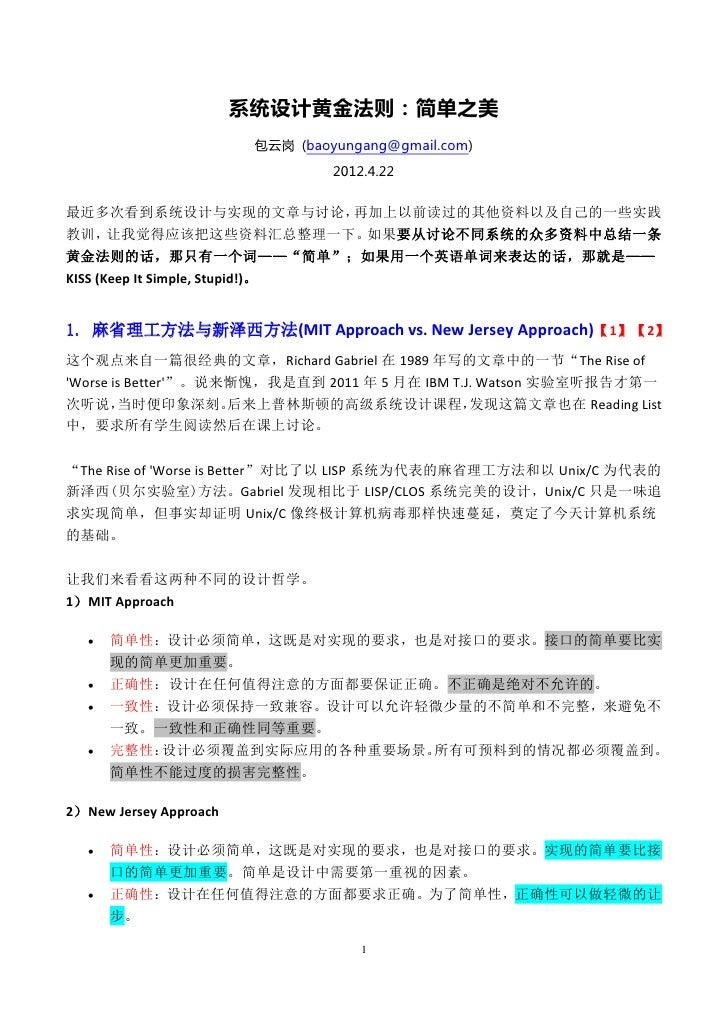 系统设计黄金法则:简单之美                         包云岗 (baoyungang@gmail.com)                                  2012.4.22最近多次看到系统设计与实现的文...