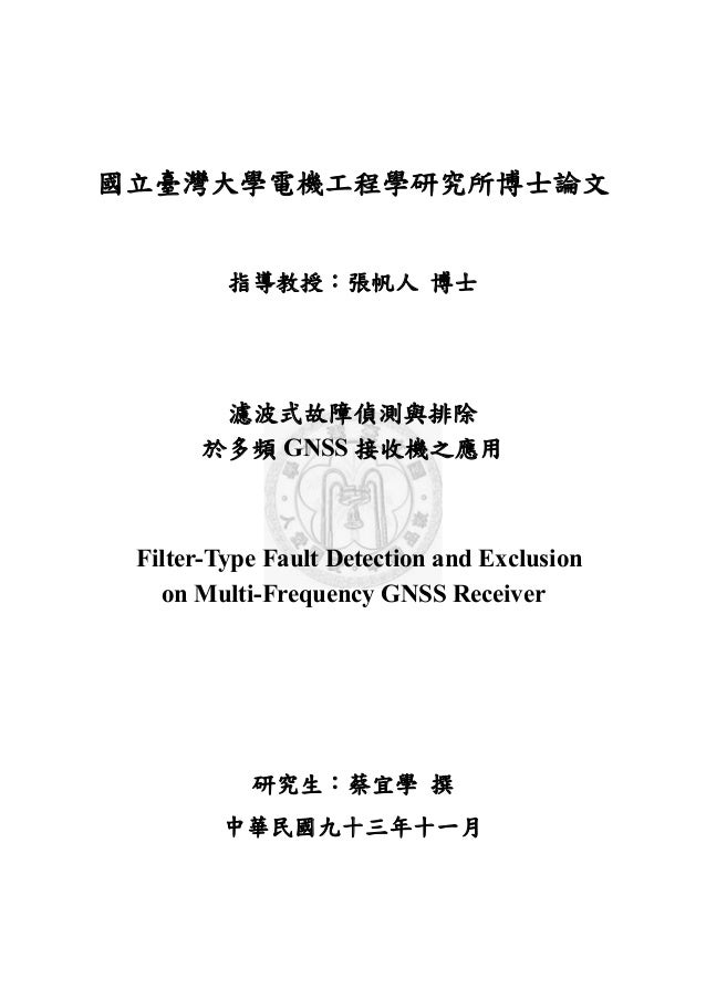 Filter-Type Fault Detection and Exclusion on Multi-Frequency GNSS Receiver