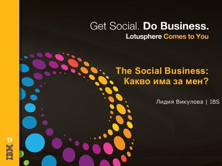 The Social Business:  Какво има за мен ? Лидия Викулова  | IBS