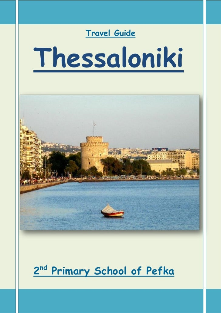 Travel GuideThessaloniki2nd Primary School of Pefka