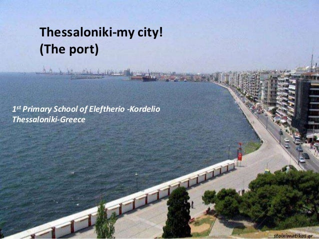 Thessaloniki-my city! (The port)  1st Primary School of Eleftherio -Kordelio Thessaloniki-Greece