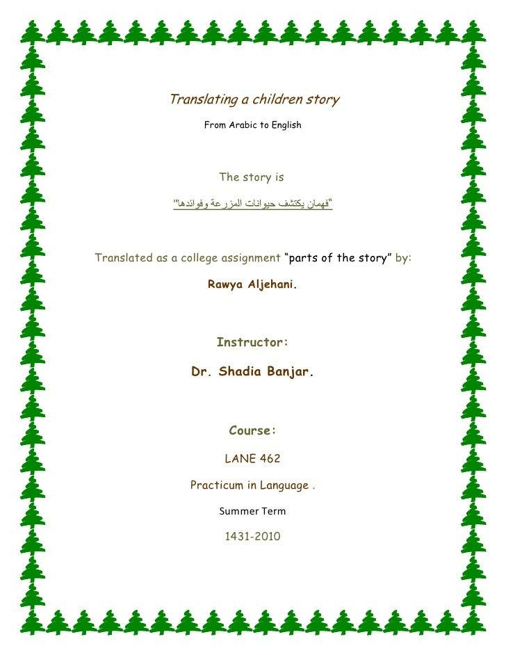 "Translating a children story<br />From Arabic to English <br />The story is <br />""فهمان يكتشف حيوانات المزرعة وفوائدها""  ..."