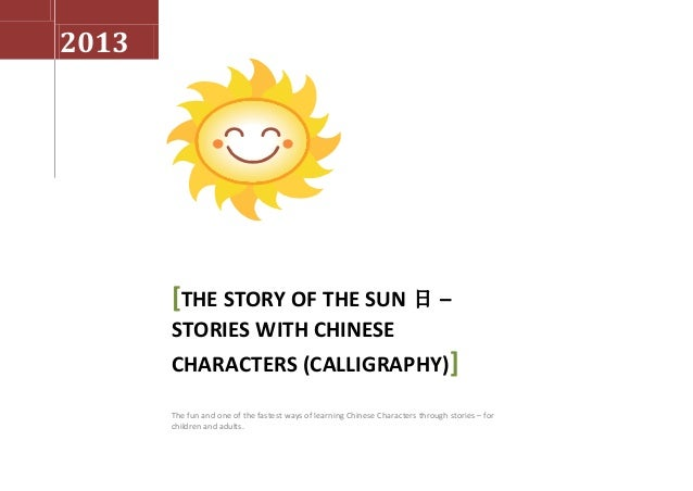 The story of the sun   stories with chinese characters