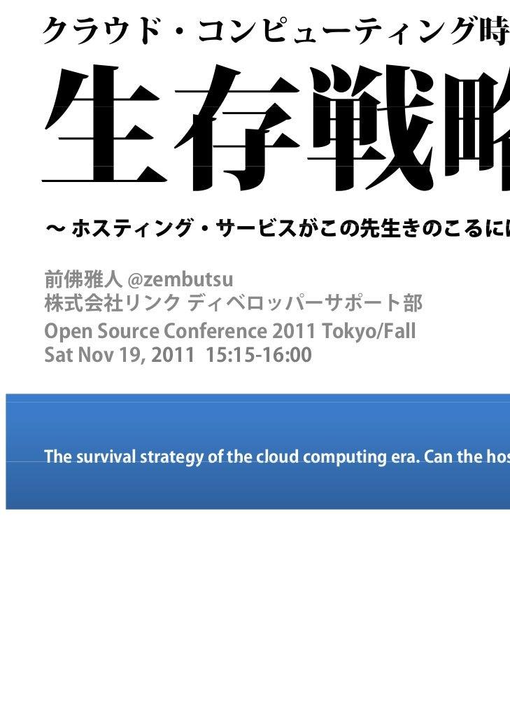 CloudComputing      HostingService
