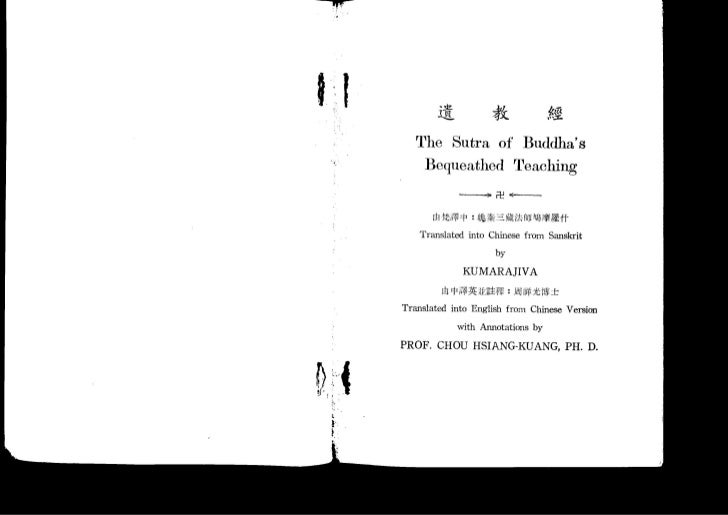 The sutra of buddha's bequeathed teaching