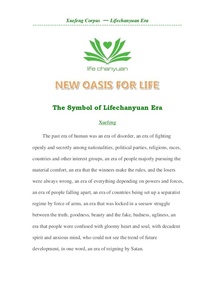 Xuefeng Corpus — Lifechanyuan Era¯¯¯¯¯¯¯¯¯¯¯¯¯¯¯¯¯¯¯¯¯¯¯¯¯¯¯¯¯¯¯¯¯¯¯¯¯¯¯¯¯¯¯¯¯¯¯¯¯¯¯¯¯¯¯¯¯¯¯¯¯¯¯¯¯¯¯¯¯          The Symbol...