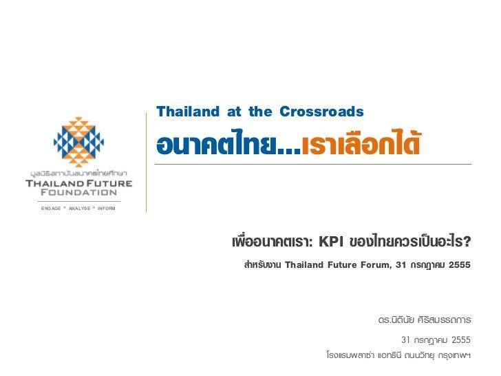 Thailand at the Crossroads                            อนาคตไทย...เราเลือกได้ENGAGE   ANALYSE   INFORM                     ...