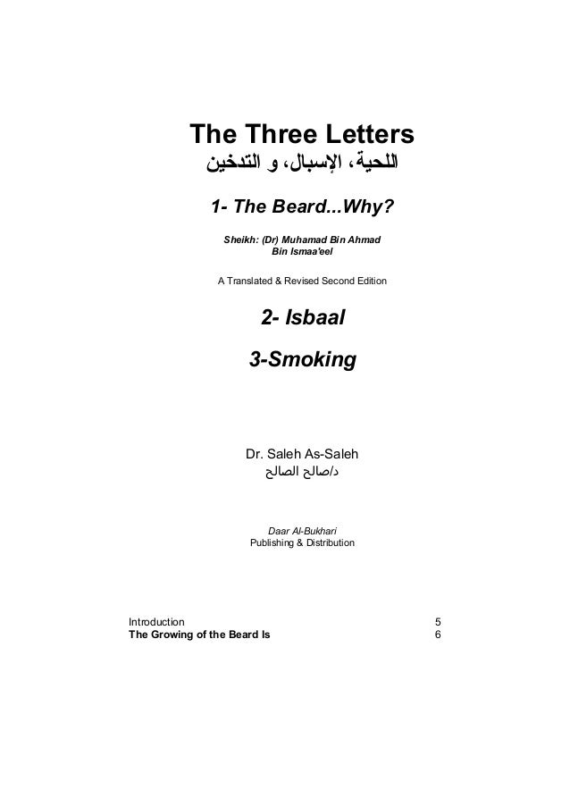 The Three Letters  (اﻟﻠﺤﻴﺔ، اﻹﺳﺒﺎل، و اﻟﺘﺪﺧﻴﻦ) ┇ Dr. Saleh As-Saleh