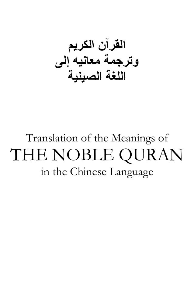 The translation of the meaning of the holy quran in chinese