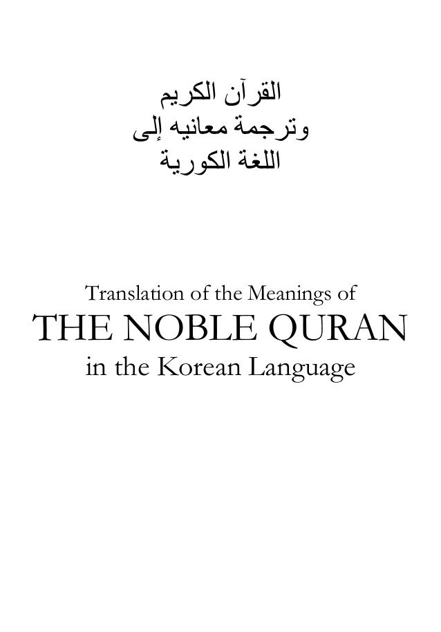 The translation of the meaning of the holy quran in korean