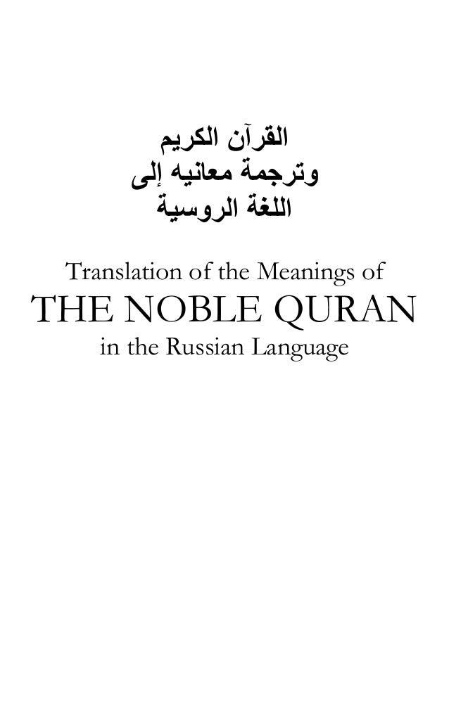 اﻟﻘﺮﺁن اﻟﻜﺮﻳﻢ وﺗﺮﺟﻤﺔ ﻣﻌﺎﻧﻴﻪ إﻟﻰ اﻟﻠﻐﺔ اﻟﺮوﺳﻴﺔ Translation of the Meanings of  THE NOBLE QURAN in the Russian Languag...