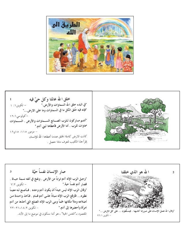 The way to god arabic