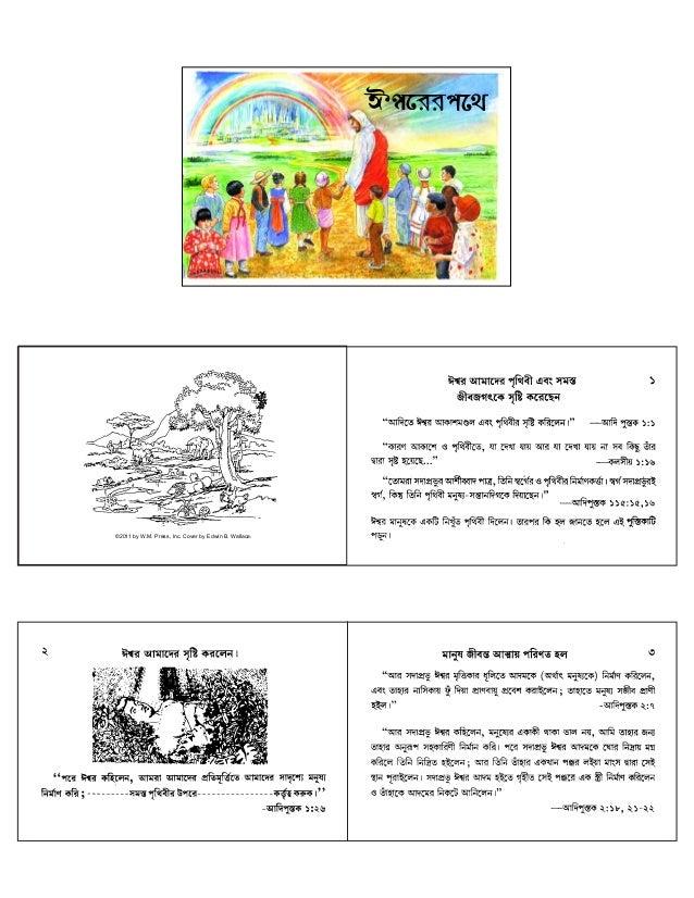 The way to god bengali