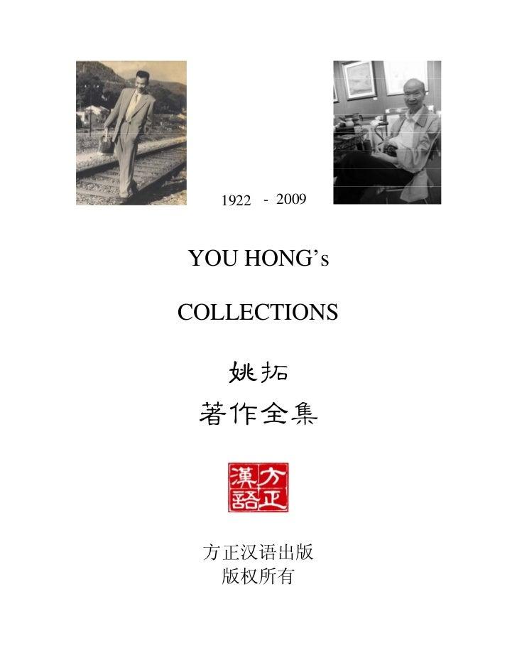 姚拓著作集Yiu Hong's collection