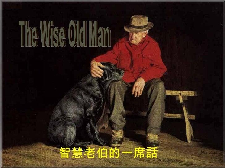 The Wise Old Man 智慧老伯的一席話