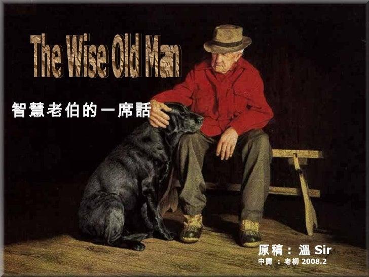 我早就選擇好我的幸福了 The Wise Old Man