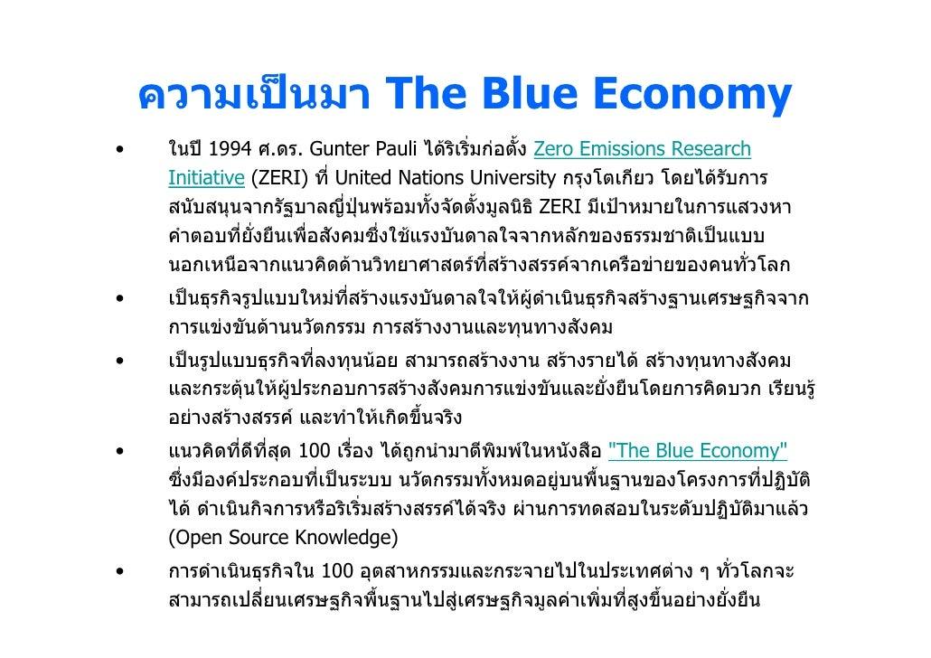 ความเปนมา The Blue Economy •    ในป 1994 ศ.ดร. Gunter Pauli ไดริเริ่มกอตั้ง Zero Emissions Research      Initiative (Z...