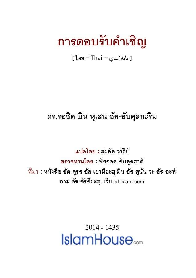 การตอบรับคําเชิญ [ ไทย – Thai – ﺗﺎﻳﻼﻧﺪي ] ดร.รอชิด บิน หุเสน อัล-อับดุลกะรีม แปลโดย : สะอัด วารีย์ ตรวจทานโดย : ฟัยซอล อ...