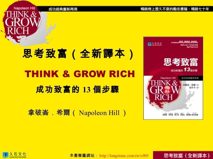 思考致富(全新譯本) THINK & GROW RICH 拿破崙.希爾( Napoleon Hill )   成功致富的 13 個步驟