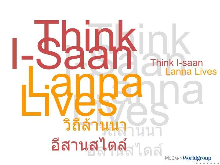 วิถีล้านนา   อีสานสไตล์ วิถีล้านนา อีสานสไตล์ Think I-Saan Lanna Lives Think I-saan Lanna Lives Think I-Saan Lanna Lives