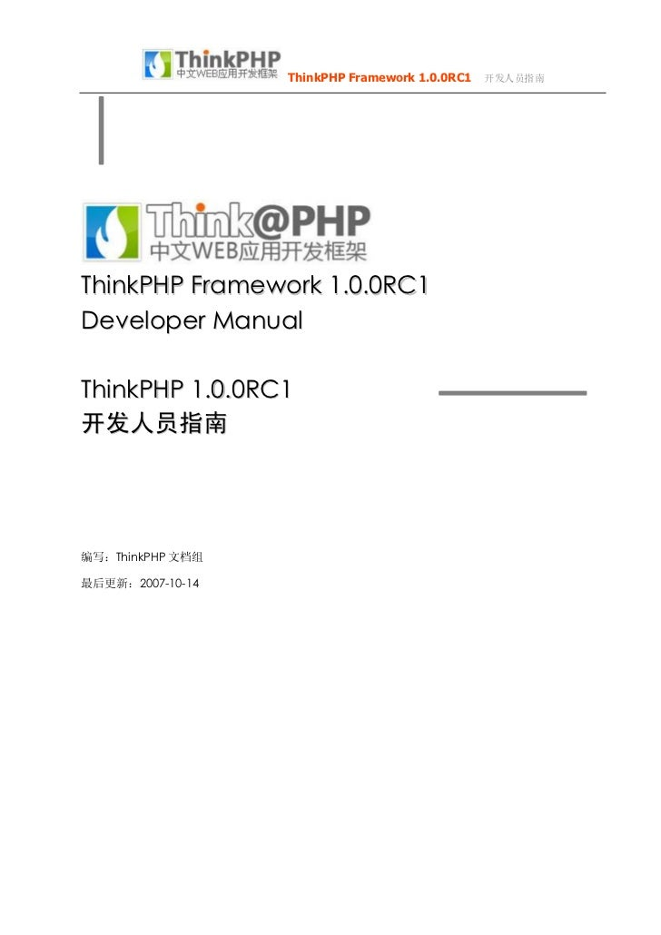 ThinkPHP Framework 1.0.0RC1  开发人员指南ThinkPHP Framework 1.0.0RC1Developer ManualThinkPHP 1.0.0RC1开发人员指南编写:ThinkPHP 文档组最后更新:2...