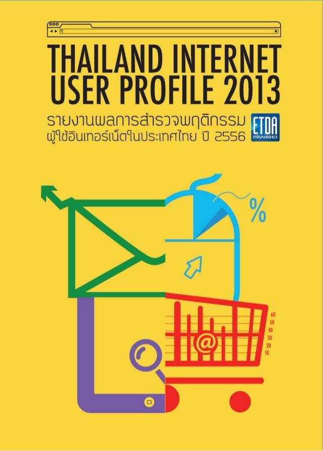 รายงานผลการสำรวจพฤติกรรมผู้ใช้อินเทอร์เน็ตในประเทศไทย ปี 2556