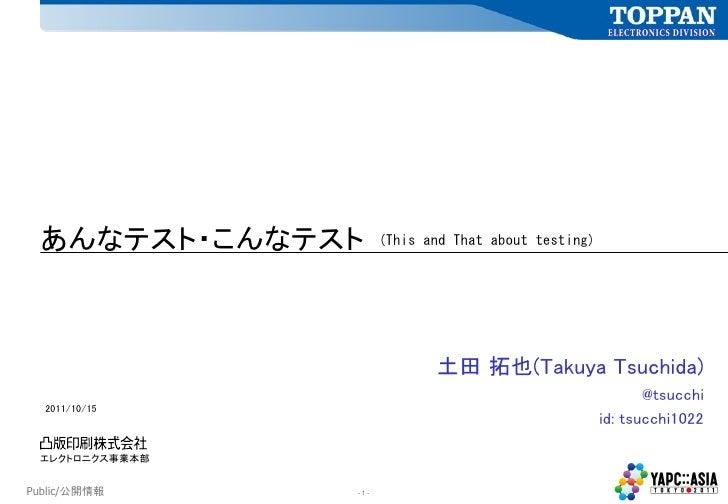 あんなテスト・こんなテスト        (This and That about testing)                             土田 拓也(Takuya Tsuchida)                     ...