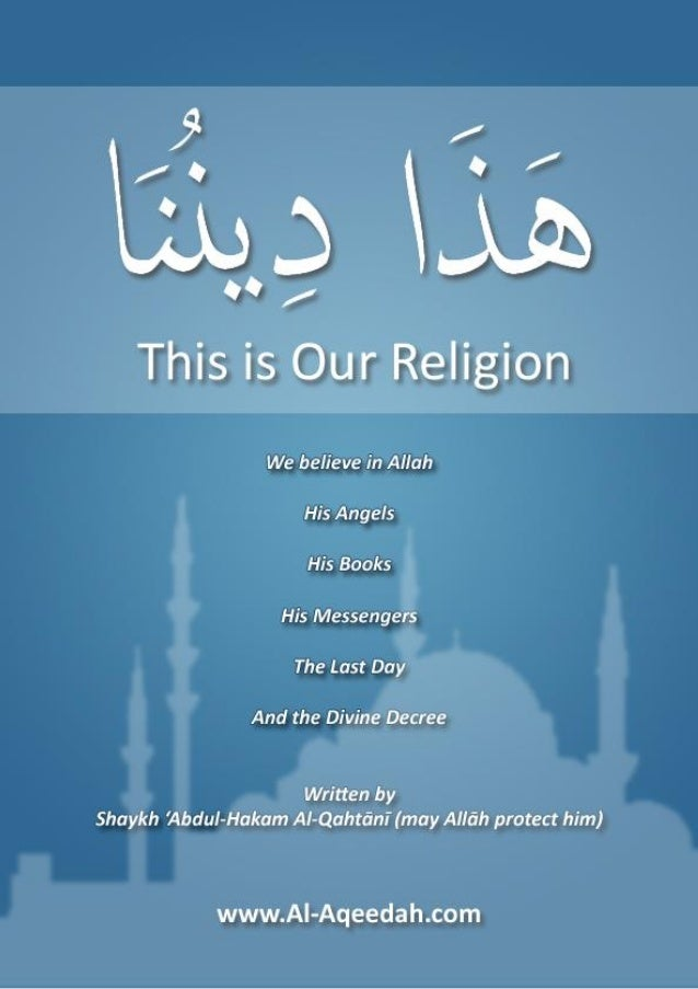 This is Our Religion (هذا ديننا)