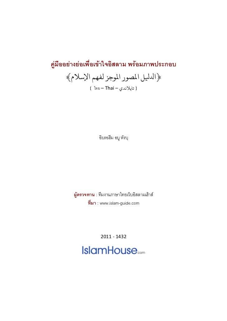 Th islam guide-a_brief_illustrated_guide_to_understanding_islam     الدليل المصور الموجز لفهم الإسلام  تايلاندي