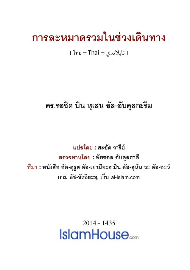 การละหมาดรวมในช่วงเดินทาง [ ไทย – Thai – ﺗﺎﻳﻼﻧﺪي ] ดร.รอชิด บิน หุเสน อัล-อับดุลกะรีม แปลโดย : สะอัด วารีย์ ตรวจทานโดย :...