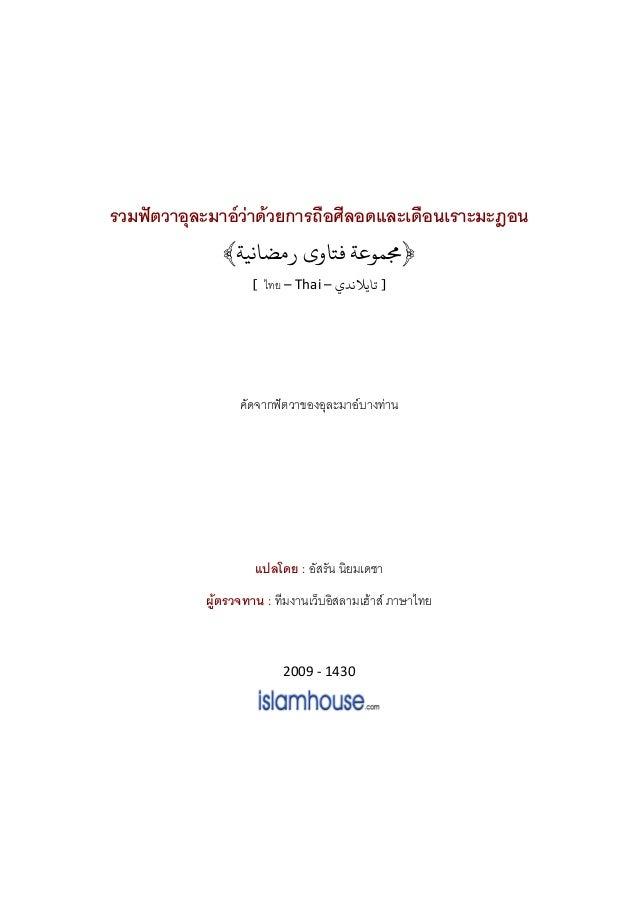 รวมฟตวาอุละมาอวาดวยการถือศีลอดและเดือนเราะมะฎอน ﴿رﻣﻀﺎﻧﻴﺔ ﻓﺘﺎوى ﺠﻣﻤﻮﻋﺔ﴾ [ไทย–Thai–]ﺗﺎﻳﻼﻧﺪي คัดจากฟต...