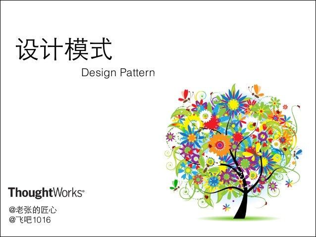 设计模式 Design Pattern  @⽼老张的匠⼼心 @⻜飞吧1016