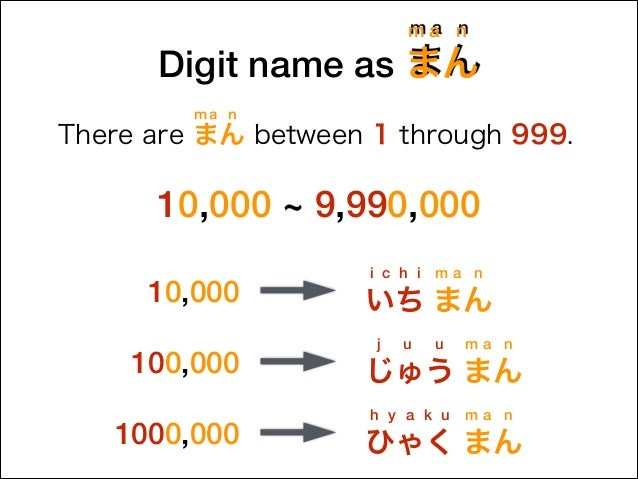 Thousands and bigger numbers in Japanese