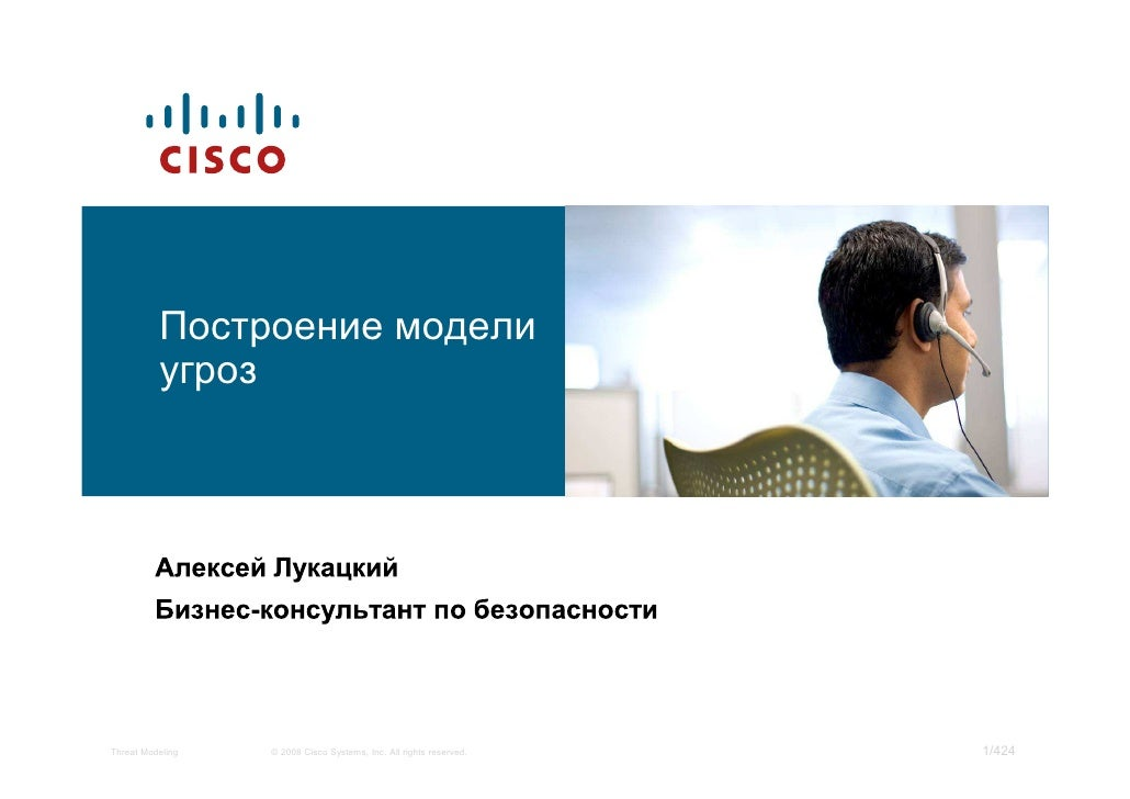 Построение модели          угрозThreat Modeling   © 2008 Cisco Systems, Inc. All rights reserved.   1/424