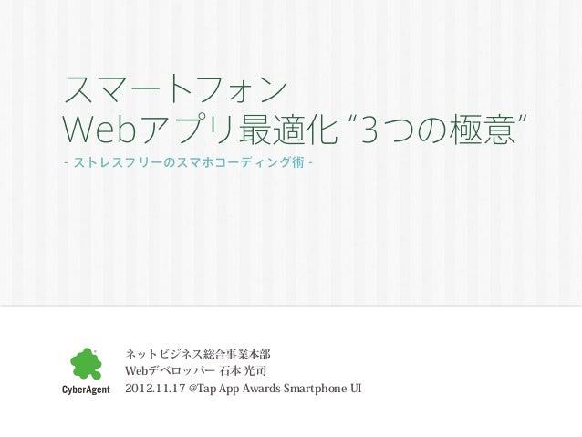 """スマートフォンWebアプリ最適化""""3つの極意"""""""