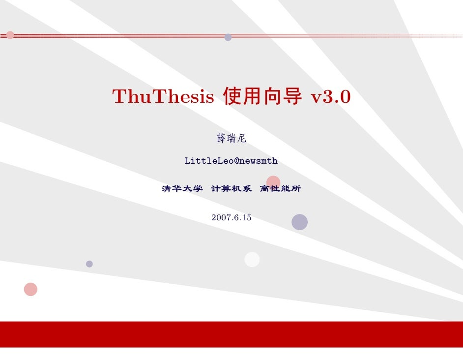 ThuThesis                 v3.0         LittleLeo@newsmth               2007.6.15