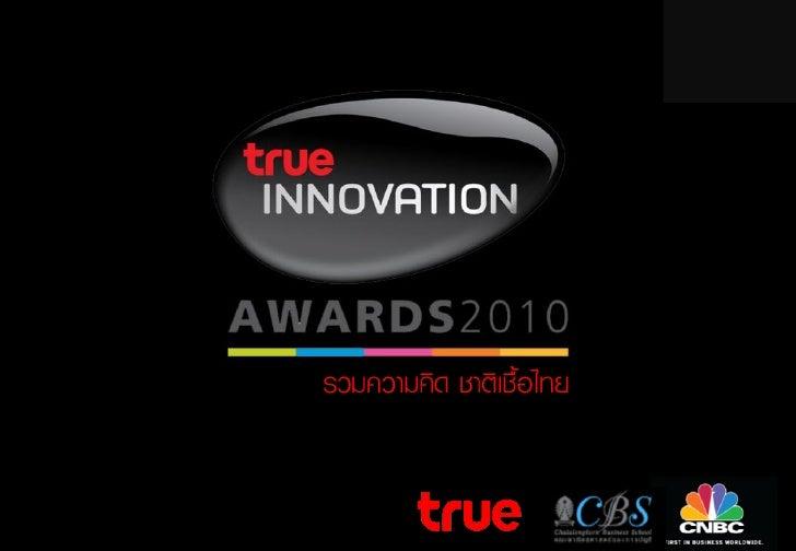 True Innovation Awards 2010