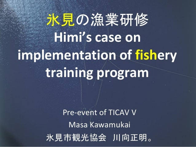 TICAD V, Himi's fishery set net fishing and JICA's fishery training program