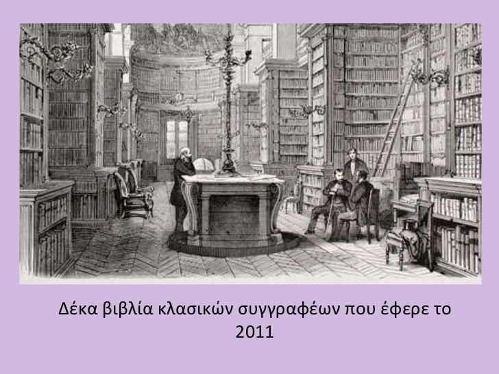 Δέκα βιβλία κλασικών συγγραφέων που έφερε το 2011