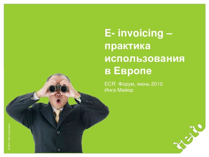 E- invoicing – практика использования в Европе<br />ECR  Форум, июнь 2010<br />Инга Майор<br />