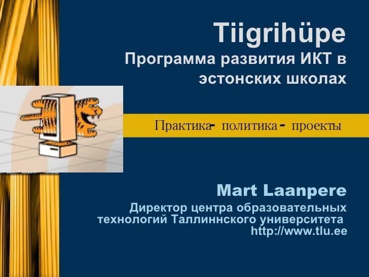 Tiigrihüpe Программа развития ИКТ в эстонских школах Mart Laanpere Директор центра образовательных технологий Таллиннского...