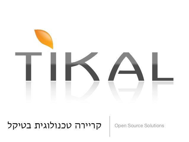 קריירה טכנולוגית בטיקל   Open Source Solutions