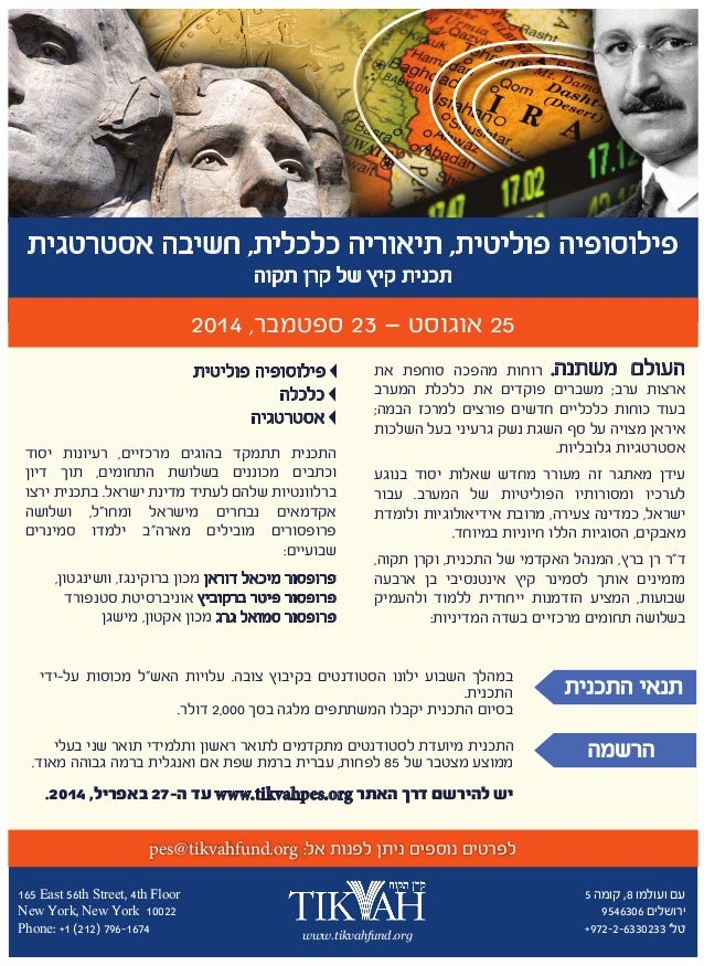 Tikvah pes flyer hebrew