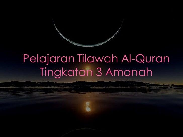 Tilawah Al Quran Surah Al Araf Ayat 205 206
