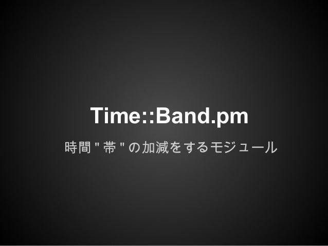 "Time::Band.pm 時間 "" 帯 "" の加減をするモジュール"
